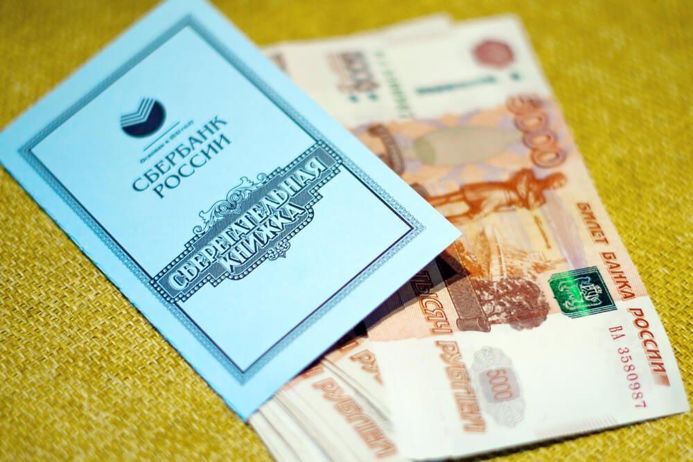 Сберегательная книжка Сбербанка